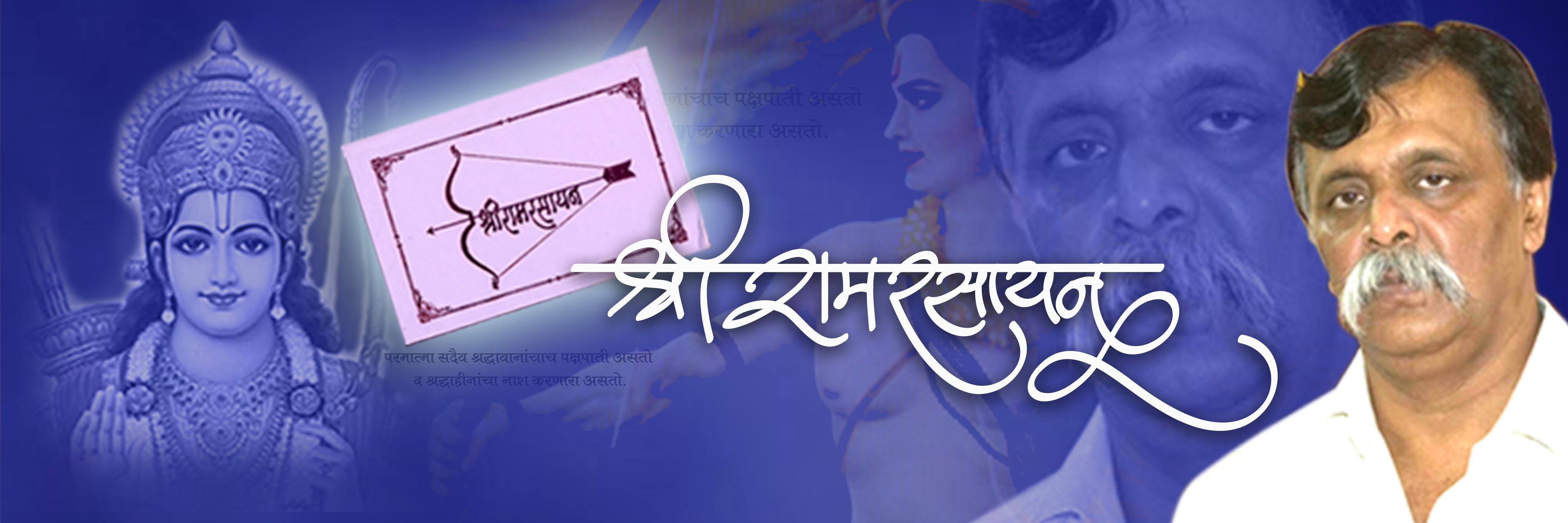 Aniruddha Foundation-Ramrasayan Grantha