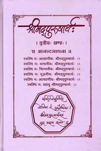 Shreemad Purshartha Granthraj - Anandsadhana