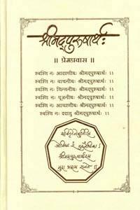 Shreemad Purshartha Granthraj - Prempravas