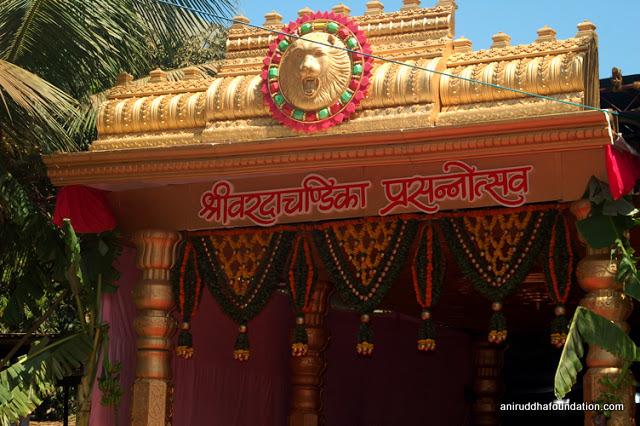 Shri Varada Chandika Prasannotsav